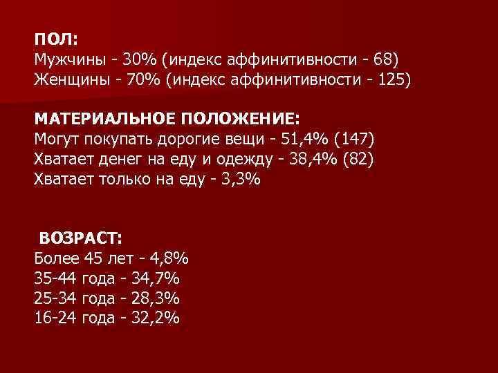 ПОЛ: Мужчины - 30% (индекс аффинитивности - 68) Женщины - 70% (индекс аффинитивности -