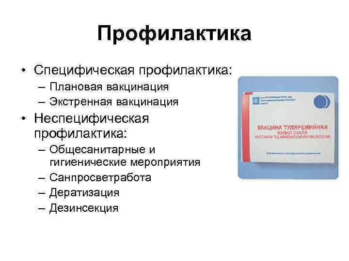 Профилактика • Специфическая профилактика: – Плановая вакцинация – Экстренная вакцинация • Неспецифическая профилактика: –