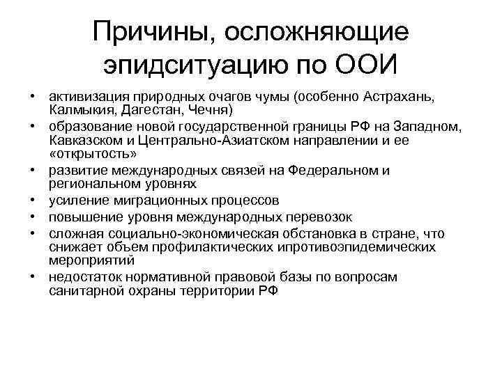 Причины, осложняющие эпидситуацию по ООИ • активизация природных очагов чумы (особенно Астрахань, Калмыкия, Дагестан,