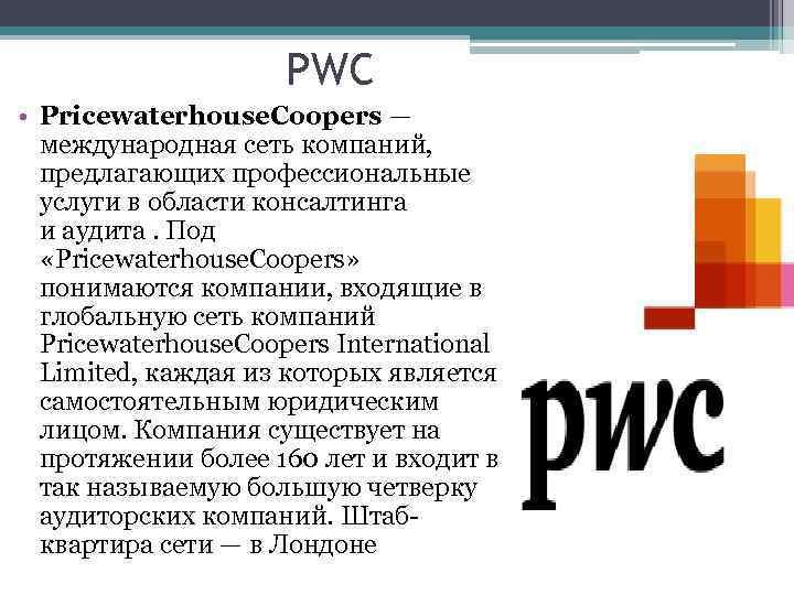 PWC • Pricewaterhouse. Coopers — международная сеть компаний, предлагающих профессиональные услуги в области консалтинга