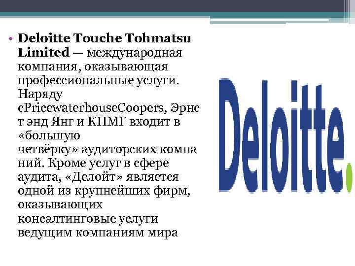 • Deloitte Touche Tohmatsu Limited — международная компания, оказывающая профессиональные услуги. Наряду с.
