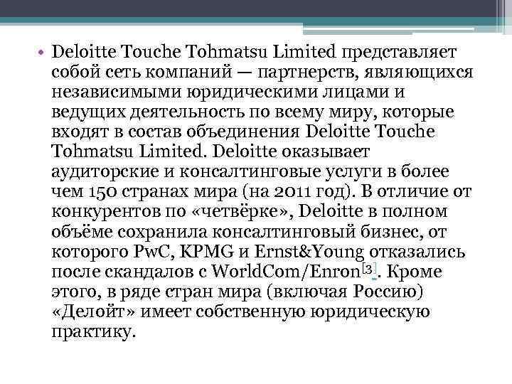 • Deloitte Touche Tohmatsu Limited представляет собой сеть компаний — партнерств, являющихся независимыми