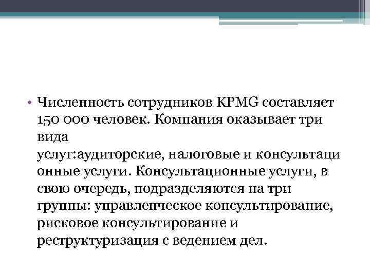 • Численность сотрудников KPMG составляет 150 000 человек. Компания оказывает три вида услуг: