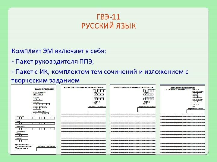 ГВЭ-11 РУССКИЙ ЯЗЫК Комплект ЭМ включает в себя: - Пакет руководителя ППЭ, - Пакет
