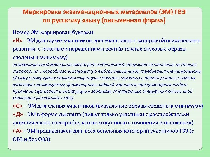 Маркировка экзаменационных материалов (ЭМ) ГВЭ по русскому языку (письменная форма) Номер ЭМ маркирован буквами