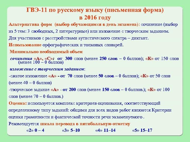 ГВЭ-11 по русскому языку (письменная форма) в 2016 году Альтернатива форм (выбор обучающимся в