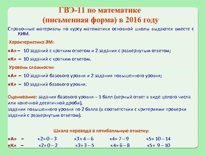 ГВЭ-11 по математике (письменная форма) в 2016 году Справочные материалы по курсу математики основной