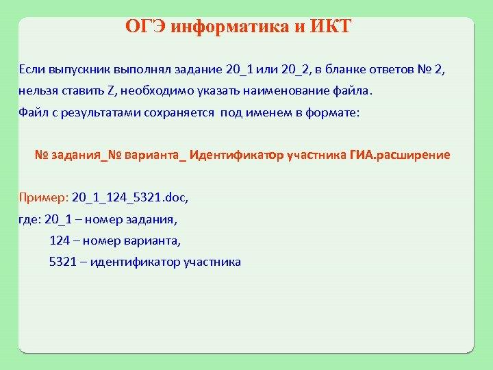 ОГЭ информатика и ИКТ Если выпускник выполнял задание 20_1 или 20_2, в бланке ответов