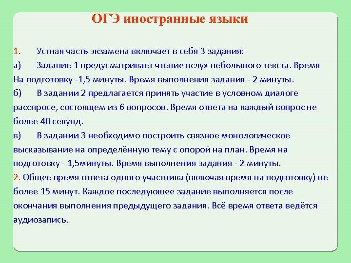 ОГЭ иностранные языки 1. Устная часть экзамена включает в себя 3 задания: а) Задание
