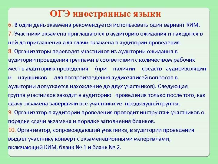 ОГЭ иностранные языки 6. В один день экзамена рекомендуется использовать один вариант КИМ. 7.