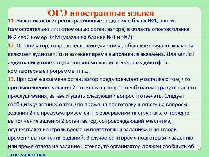 ОГЭ иностранные языки 11. Участник вносит регистрационные сведения в бланк № 1, вносит (самостоятельно