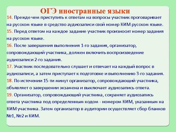 ОГЭ иностранные языки 14. Прежде чем приступить к ответам на вопросы участник проговаривает на