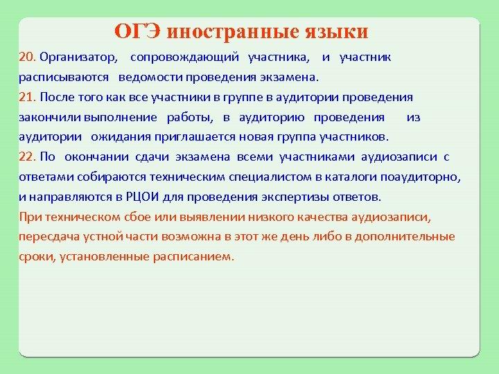 ОГЭ иностранные языки 20. Организатор, сопровождающий участника, и участник расписываются ведомости проведения экзамена. 21.