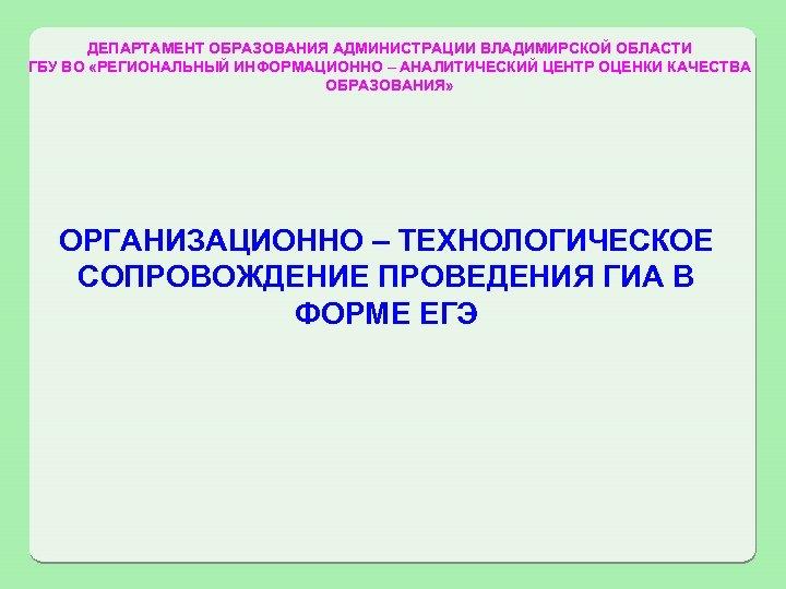 ДЕПАРТАМЕНТ ОБРАЗОВАНИЯ АДМИНИСТРАЦИИ ВЛАДИМИРСКОЙ ОБЛАСТИ ГБУ ВО «РЕГИОНАЛЬНЫЙ ИНФОРМАЦИОННО – АНАЛИТИЧЕСКИЙ ЦЕНТР ОЦЕНКИ КАЧЕСТВА