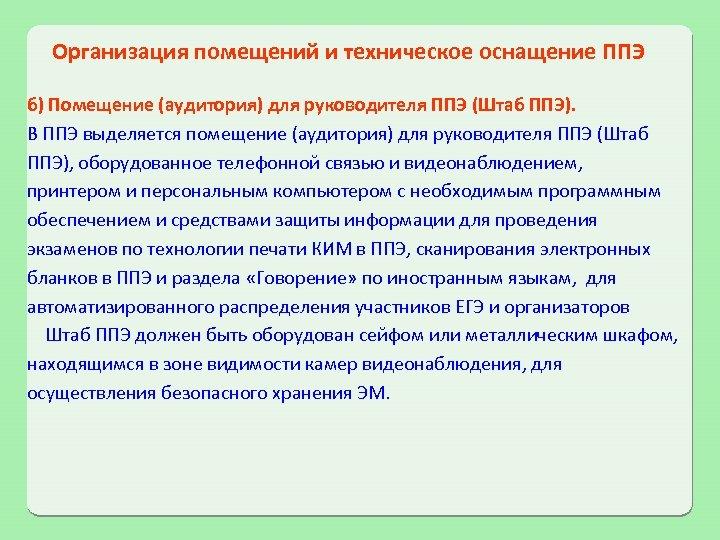 Организация помещений и техническое оснащение ППЭ б) Помещение (аудитория) для руководителя ППЭ (Штаб ППЭ).