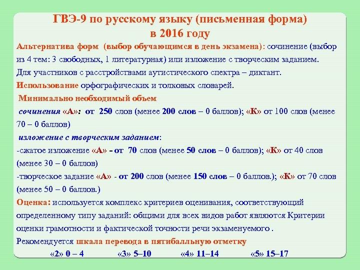 ГВЭ-9 по русскому языку (письменная форма) в 2016 году Альтернатива форм (выбор обучающимся в
