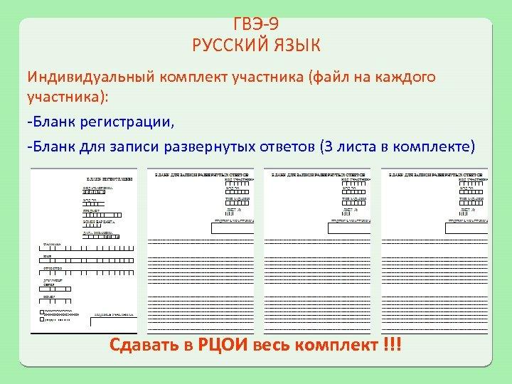 ГВЭ-9 РУССКИЙ ЯЗЫК Индивидуальный комплект участника (файл на каждого участника): -Бланк регистрации, -Бланк для
