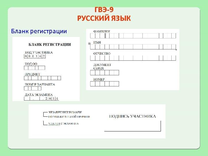 ГВЭ-9 РУССКИЙ ЯЗЫК Бланк регистрации