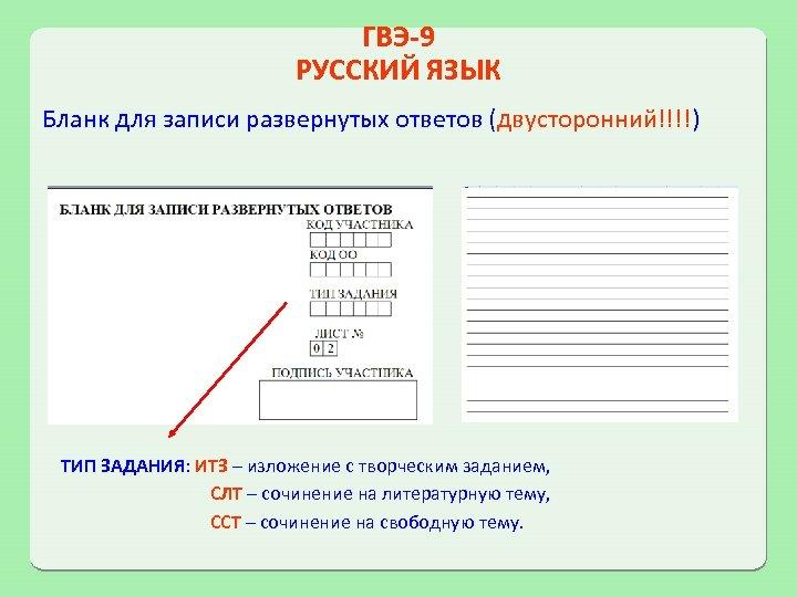 ГВЭ-9 РУССКИЙ ЯЗЫК Бланк для записи развернутых ответов (двусторонний!!!!) ТИП ЗАДАНИЯ: ИТЗ – изложение