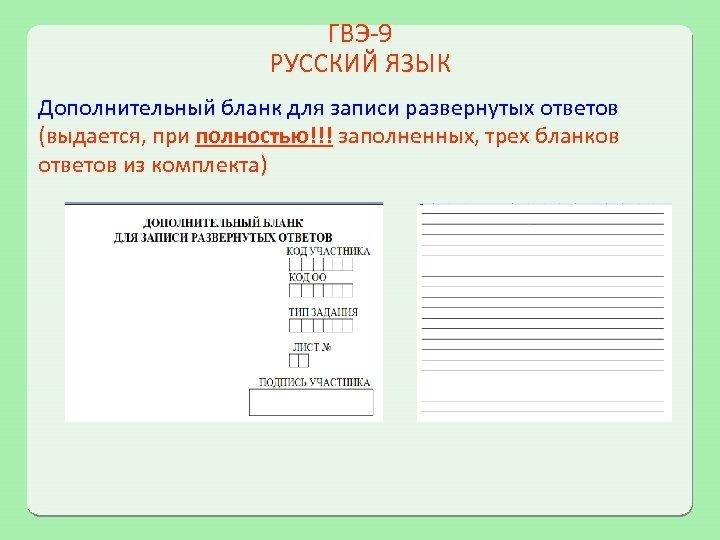 ГВЭ-9 РУССКИЙ ЯЗЫК Дополнительный бланк для записи развернутых ответов (выдается, при полностью!!! заполненных, трех