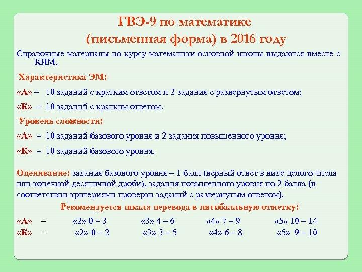ГВЭ-9 по математике (письменная форма) в 2016 году Справочные материалы по курсу математики основной