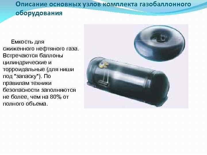 Описание основных узлов комплекта газобаллонного оборудования Емкость для сжиженного нефтяного газа. Встречаются баллоны цилиндрические
