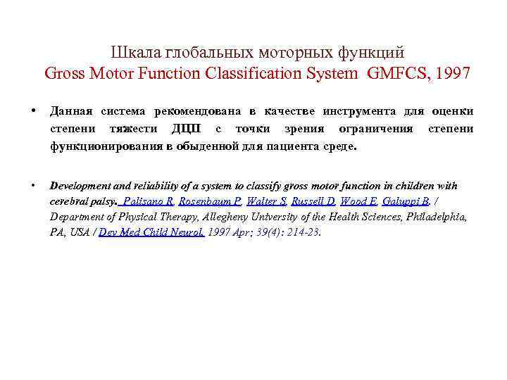 Шкала глобальных моторных функций Gross Motor Function Classification System GMFCS, 1997 • Данная система