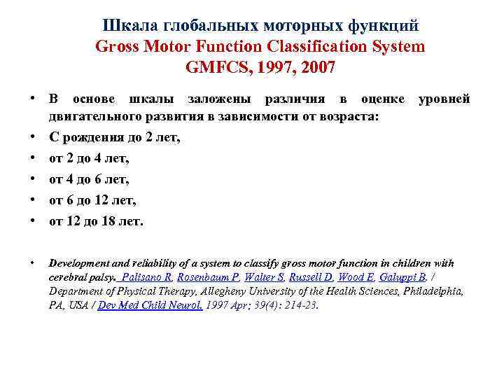 Шкала глобальных моторных функций Gross Motor Function Classification System GMFCS, 1997, 2007 • В