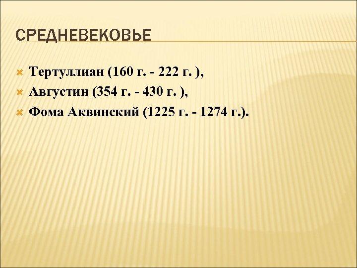 СРЕДНЕВЕКОВЬЕ Тертуллиан (160 г. - 222 г. ), Августин (354 г. - 430 г.