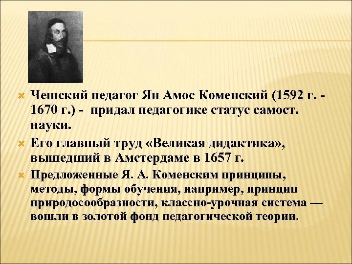 Чешский педагог Ян Амос Коменский (1592 г. 1670 г. ) - придал педагогике