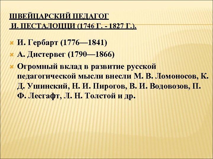 ШВЕЙЦАРСКИЙ ПЕДАГОГ И. ПЕСТАЛОЦЦИ (1746 Г. - 1827 Г. ). И. Гербарт (1776— 1841)