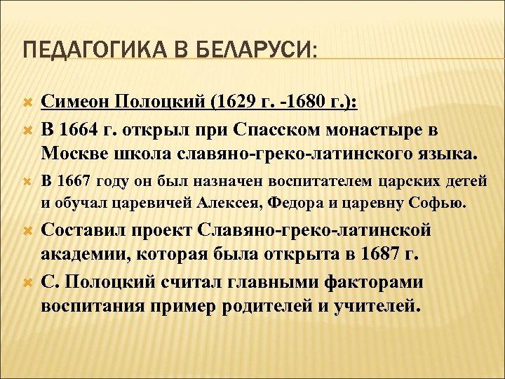 ПЕДАГОГИКА В БЕЛАРУСИ: Симеон Полоцкий (1629 г. -1680 г. ): В 1664 г. открыл