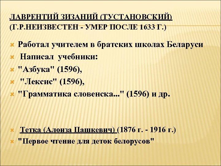 ЛАВРЕНТИЙ ЗИЗАНИЙ (ТУСТАНОВСКИЙ) (Г. Р. НЕИЗВЕСТЕН - УМЕР ПОСЛЕ 1633 Г. ) Работал учителем