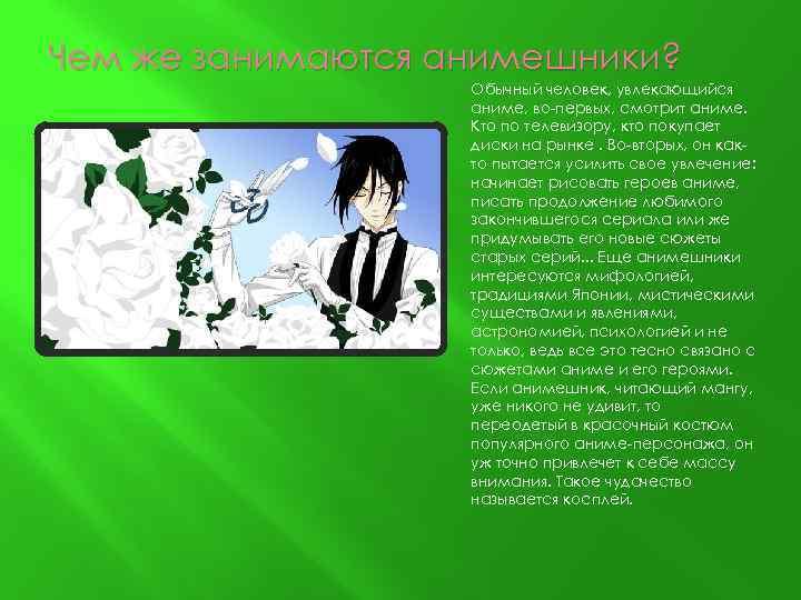 Чем же занимаются анимешники? Обычный человек, увлекающийся аниме, во-первых, смотрит аниме. Кто по телевизору,