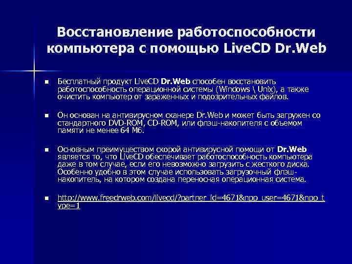 Восстановление работоспособности компьютера с помощью Live. CD Dr. Web n Бесплатный продукт Live. CD