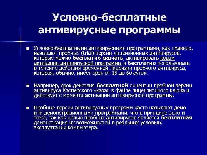 Условно-бесплатные антивирусные программы n Условно-бесплатными антивирусными программами, как правило, называют пробные (trial) версии лицензионных