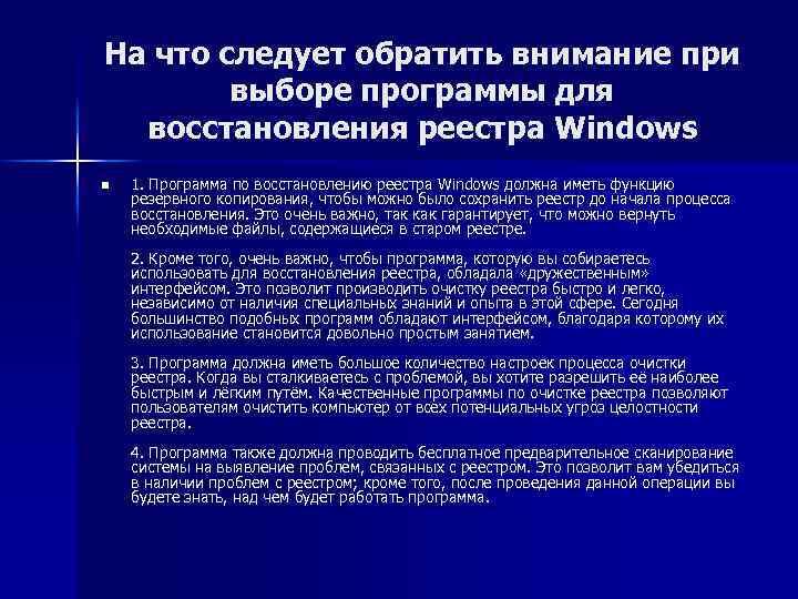На что следует обратить внимание при выборе программы для восстановления реестра Windows n 1.