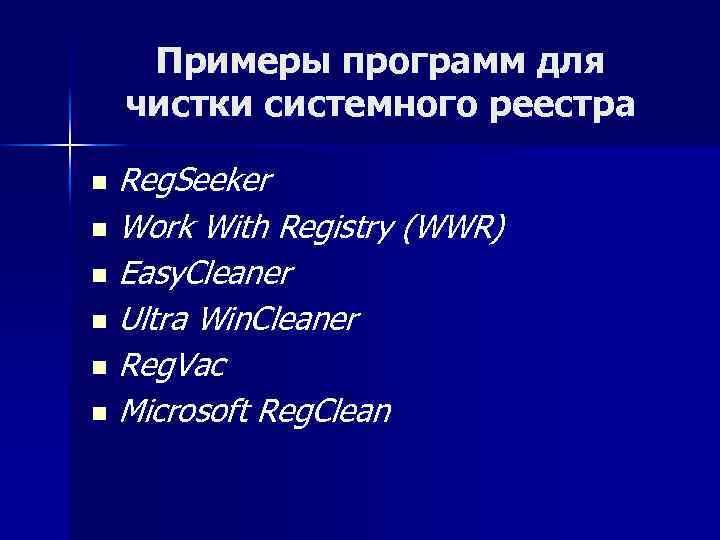 Примеры программ для чистки системного реестра Reg. Seeker n Work With Registry (WWR) n