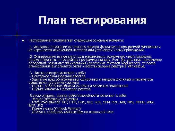План тестирования n Тестирование предполагает следующие основные моменты: 1. Исходное положение системного реестра фиксируется
