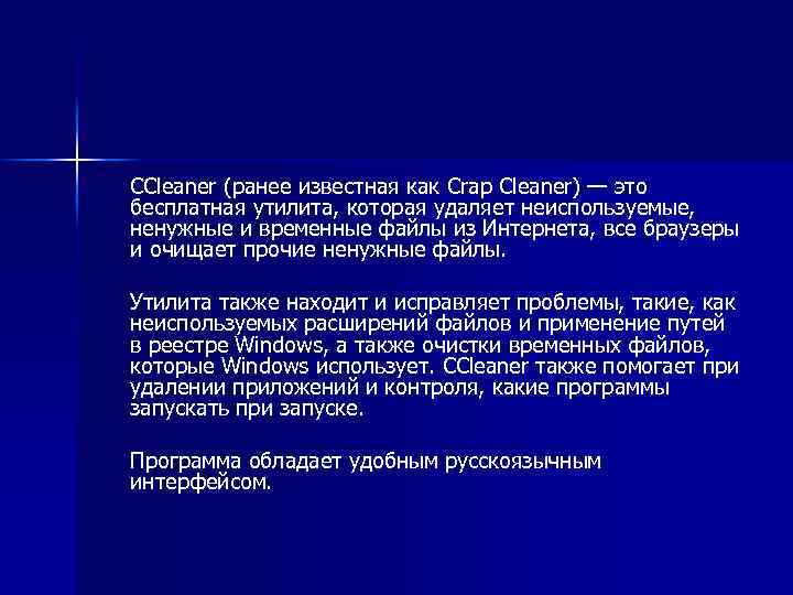 CCleaner (ранее известная как Crap Cleaner) — это бесплатная утилита, которая удаляет неиспользуемые, ненужные