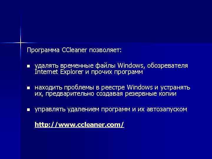 Программа CCleaner позволяет: n удалять временные файлы Windows, обозревателя Internet Explorer и прочих программ