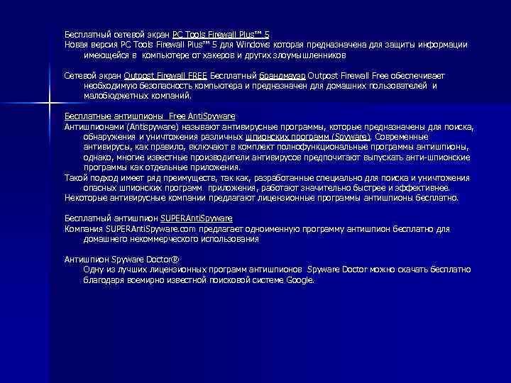 Бесплатный сетевой экран PC Tools Firewall Plus™ 5 Новая версия PC Tools Firewall Plus™