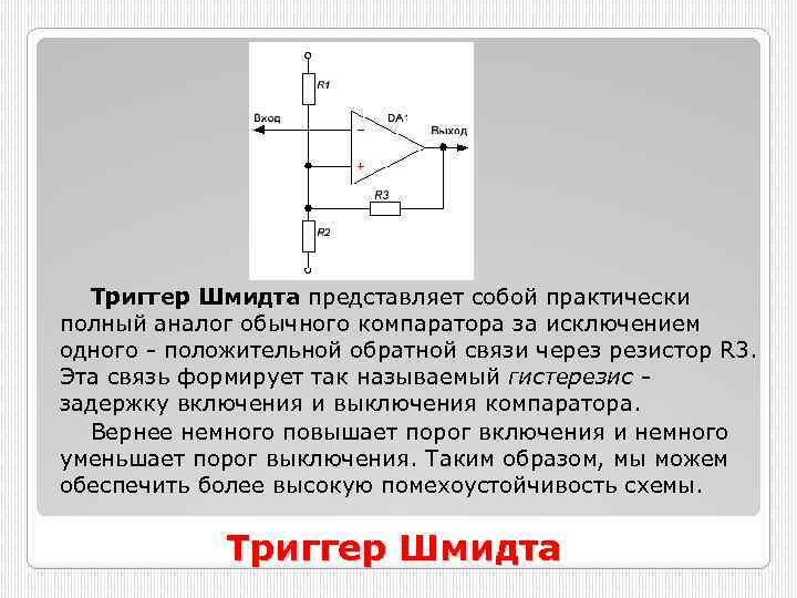 Схема электрическая фоторезистор и триггер шмидта если первый