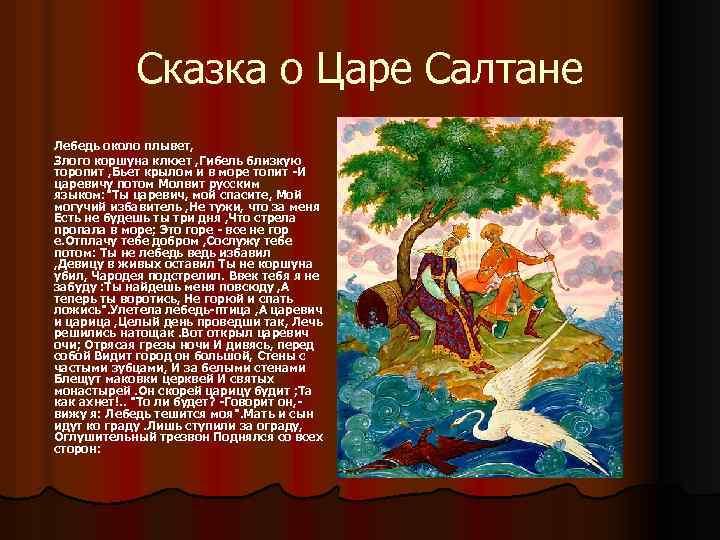 Сказка о Царе Салтане Лебедь около плывет, Злого коршуна клюет , Гибель близкую торопит