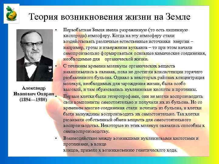 Теория возникновения жизни на Земле • • Александр Иванович Опарин • (1894— 1980) •