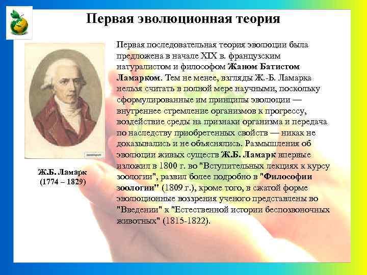 Первая эволюционная теория Ж. Б. Ламарк (1774 – 1829) Первая последовательная теория эволюции была