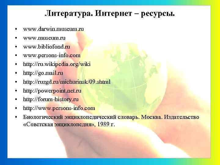 Литература. Интернет – ресурсы. • • • www. darwin. museum. ru www. bibliofond. ru