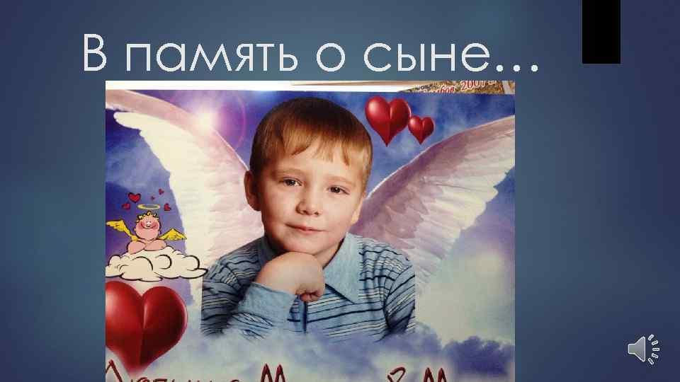 День рождения, открытки в память о сыне