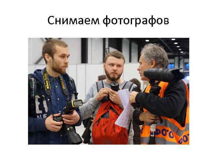 Снимаем фотографов