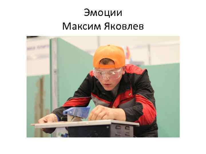 Эмоции Максим Яковлев